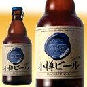 小樽ビール ヴァイス 瓶 新 330ml