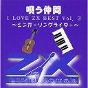I love ZX Vol.3 アルバム ZXCD-7