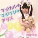 マジカル☆マジック☆アリス/CDシングル(12cm)/ZXCD-056