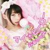 マイ☆ヒーロー/CDシングル(12cm)/ZXCD-058