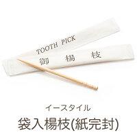 つまようじ e-style 袋入楊枝 紙完封 1,0