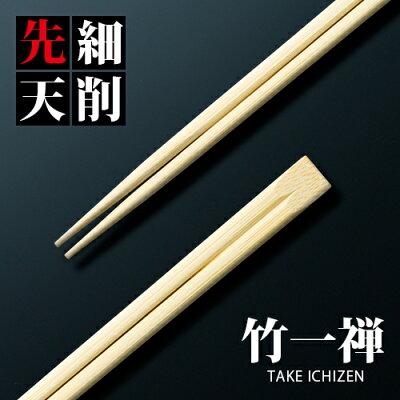 (試作品)割り箸 竹天削げ先丸9寸(仮名) 100膳/パック