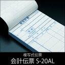 会計伝票 S-20AL 複写式伝票(2枚複写)