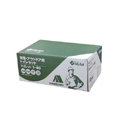 現場トイレ用トイレ処理セット マイレットT-50 MY-T-50