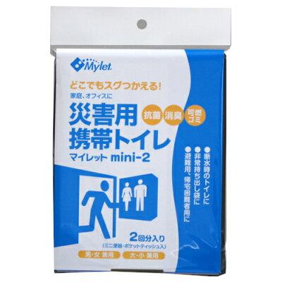 まいにち 災害用携帯トイレ mini-2 トイレ処理2回分 0531-026