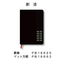 ペーパーブランクス レズ・イズ・モア ミニフォーマット 創造 罫線 PB1662-5