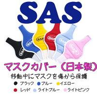 SAS マスクカバー