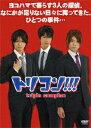 トリコン!!! triple complex/DVD/PROD-5008