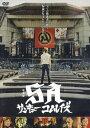 劇場版SA サンキューコムレイズ/DVD/QFBT-711