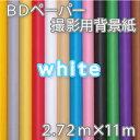 BDペーパー撮影用背景紙 2.72m×11m ホワイト M39M