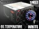 オートゲージ 52Φ SM  油温計 ワーニング機能付