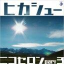 ニコセロンpart3/CD/MKR-0007