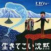 生きてこい沈黙/CD/MKR-0010