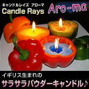 Candle Rays『Aro-ma』セット バニラ