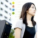 こえぶみ/CD/MARU-0002