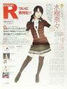 特別企画 anicanR Vol.10(2月号)