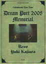 アニカンR MUSIC 総力編集Revo & Yuki Kajiura Dream Port 2008 Memorial