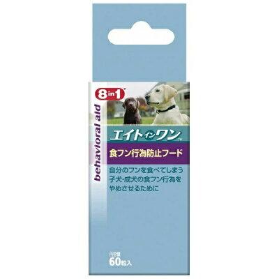 エイトインワン 食フン行為防止フード(60粒入)