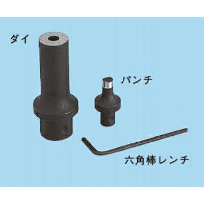 ネグロス電工 ダクター穴あけ工具用 替金型 MAKD用 MAKD-10