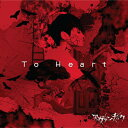To Heart(TYPE A)/CDシングル(12cm)/ACCD-002A