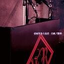 帝國革命主義者-立國ノ紫煙-(A-TYPE)/CDシングル(12cm)/CMCD-181
