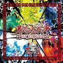 『男闘魂戦争 卍燃えよ誤算光殺砲卍』(初回限定盤)/CDシングル(12cm)/GSN-005A