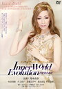 Inner World Evolution ~内世界の進化~/DVD/MMDV-004