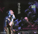 冴木杏奈 ワールドコンサートツアー 2009 あなたに愛を贈ります/DVD/MMDV-2