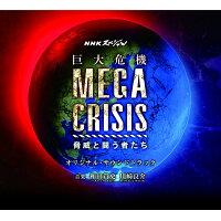 NHKスペシャル「MEGA CRISIS 巨大危機」オリジナル・サウンドトラック/CD/ASCD-2004