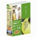 おいしい人生ボックス 2枚組 DVD