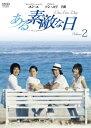 洋TV レンタルアップDVD 2)ある素敵な日