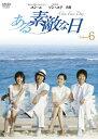 DVD 6)ある素敵な日