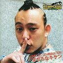 BADDIS COMBINATION まぜるなキケン/CD/DRCD-010