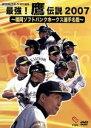 最強!鷹伝説2007~福岡ソフトバンクホークス選手名鑑~/DVD/FBSDVD-1