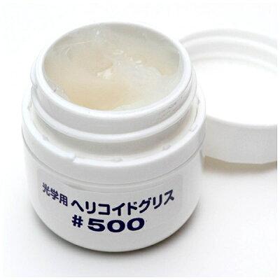 ジャパンホビーツール光学用ヘリコイドグリス #500 ヘリコイドグリス#500