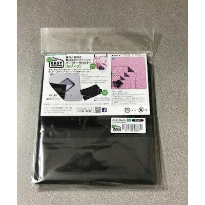 イージーラッパー ブラック M 350*350mm(1枚入)