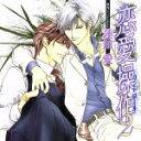 恋愛操作2/CD/CEL-14