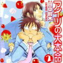 Cue Egg Label ドラマCD アイツの大本命2/CD/CEL-035