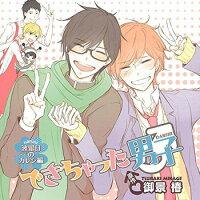 ドラマCD できちゃった男子波留日 ハルヒ のカレシ編 通常盤 /