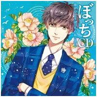 ぼっちCD 彼がひとりぼっちの私に恋心/CD/KMD-402