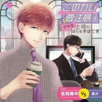 このカレ、要注意!『デキる上司の淫らな手ほどき』/CD/KMD-023