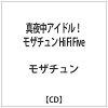真夜中アイドル!モザチュン Hi Fi Five/CDシングル(12cm)/LIBR-904