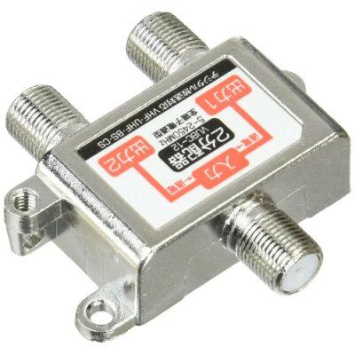 変換名人 アンテナ 1:2分配器(VHF・UHF・BS・CS) VUBC-12(1セット)