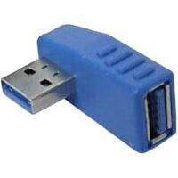 変換名人 変換プラグ USB3.0 A左L型 USB3A-LL(1セット)