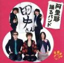 田中さん/CDシングル(12cm)/TMPF-5008