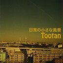 日常の小さな風景/CD/NNRC-60
