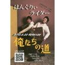 俺たちの道/CDシングル(12cm)/NNRC-69