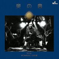 火の宮/CD/LEO-103C