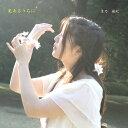 光あるうちに/CDシングル(12cm)/TMS-307