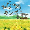 おぢいさんのランプ オリジナル・サウンドトラック/CD/TMS-308